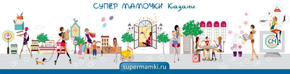 интернет магазин супермамочки в казани - 11